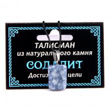 MK007 Талисман из натурального камня Содалит со шнурком