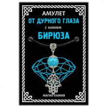 MKA001-2 Амулет От дурного глаза (Хамса) с камнем бирюза (синт.), цвет серебр.