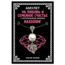MKA002-2 Амулет На любовь и семейное счастье (сердце) с натуральным камнем кахолонг, цвет серебр.