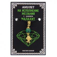 MKA005-1 Амулет На исполнение желаний (рыбка) с камнем малахит (синт.), цвет золот.