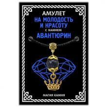 MKA008-1 Амулет На молодость и красоту (корона) с камнем синий авантюрин (синт.), цвет золот.