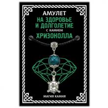 MKA010-2 Амулет На здоровье и долголетие (черепаха) с камнем хризоколла (синт.), цвет серебр.