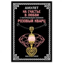 MKA017-1 Амулет На счастье в любви (сердце) с натуральным камнем розовый кварц, цвет золот.
