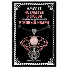 MKA017-2 Амулет На счастье в любви (сердце) с натуральным камнем розовый кварц, цвет серебр.