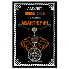 MKA019-2 Амулет Ловец снов с камнем коричневый авантюрин (синт.), цвет серебр.