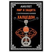 MKA022-2 Амулет Мир и защита (пасифик) с натуральным камнем халцедон, цвет серебр.