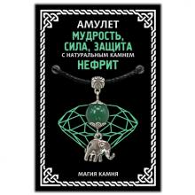 MKA028-2 Амулет Мудрость, сила, защита (слон) с натуральным камнем нефрит, цвет серебр.
