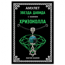 MKA033-2 Амулет Звезда Давида с камнем хризоколла (синт.), цвет серебр.