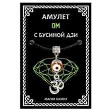 MKA035 Амулет с бусиной Дзи и символом Ом, цвет серебр.