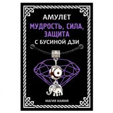 MKA037 Амулет с бусиной Дзи Мудрость, сила, защита (слон), цвет серебр.