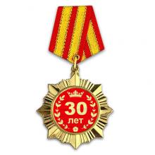 OR001 Сувенирный орден Юбилей 30 лет