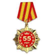 OR006 Сувенирный орден Юбилей 55 лет