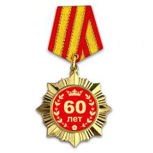 OR007 Сувенирный орден Юбилей 60 лет