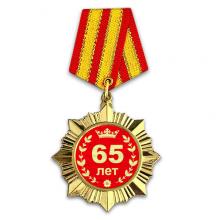 OR008 Сувенирный орден Юбилей 65 лет