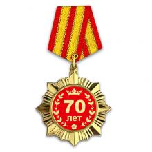 OR009 Сувенирный орден Юбилей 70 лет