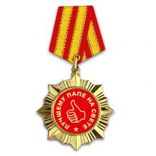 OR013 Сувенирный орден Лучшему папе на свете