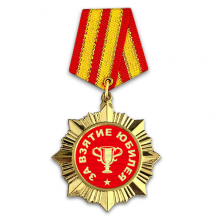 OR021 Сувенирный орден За взятие юбилея