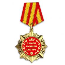 OR035 Сувенирный орден Самой лучшей сестре