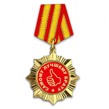 OR036 Сувенирный орден Самому лучшему брату