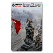 RF064 Защитная RFID-карта Знамя Победы, металл