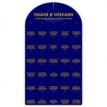 STND09-X Стенд без комплекта иконок Православные образки