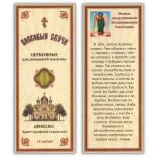 SVN010 Набор восковых свечей для домашней молитвы Дивеево - Молитва ангелу-хранителю для материального благополучия