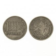 V-M003 Монета Миллион рублей 30мм, латунь