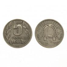 V-M005 Монета Счастливый пятак 30мм, латунь