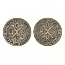 V-M010 Монета Решение/Направление 30мм, латунь