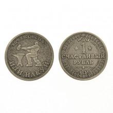 V-M015 Монета Один счастливый рубль 30мм, латунь