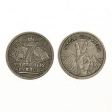 V-M016 Монета Семь фартовых рублей 30мм, латунь
