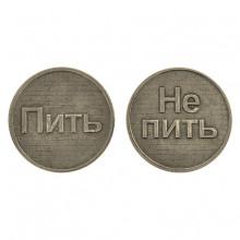 V-M022 Монета Пить/Не пить 30мм, латунь