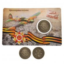 V-MDP002 Военная монета ИЛ-2 30мм, латунь, со вкладышем