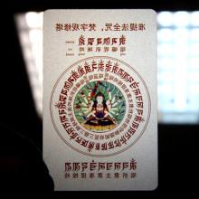 YA025 Карта Будды Авалокитешвара 8,7х5,7см, прозрачный пластик